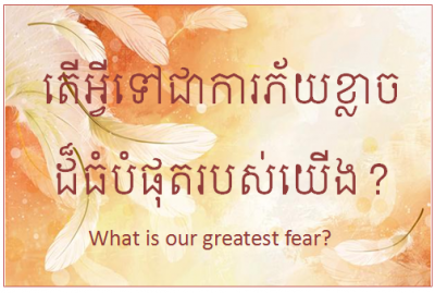 What is our greatest fear?