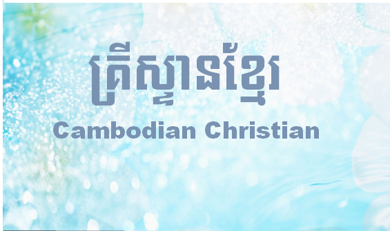 CAMBODIAN CHRISTIAN (Click Here)