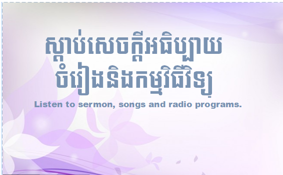 SERMONS, SONGS, RADIO PROGRAMS (CLICK HERE)