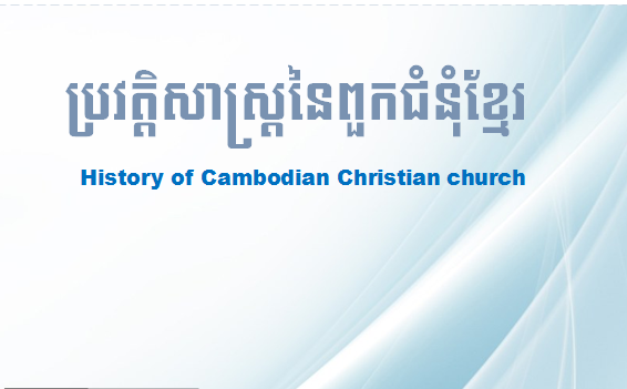 HISTORY OF CAMBODIAN CHRISTIAN CHURCH (Click here to read)